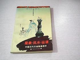 星象风水运道:中国古代天地智道透析