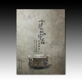 《宜阳韩城北郊墓地发掘报告》