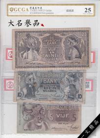 3枚评级币25 荷属东印度1934年纸币 印尼爪哇银行25盾10盾5盾钱币