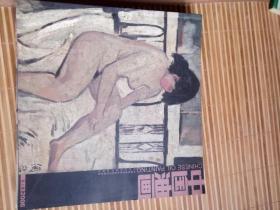 中国油画 2006年 1.2.3.4.5.6.期(双月刊)