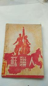 民国出版 苏联人 1949年东北书店