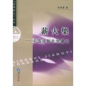 薪火集——中国法制史学通论