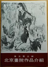 """(集古斋主办)北京画院作品介绍 [非馆藏。发货或较慢,请阅""""店铺公告""""]"""