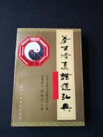 养生修真证道弘典 四(功行修持门).正版原版书籍