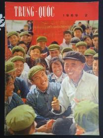 人民画报1969年第2期(越南文版)