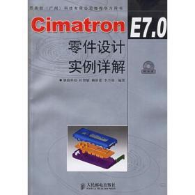 Cimatron E7.0零件设计实例详解(附光盘一张)