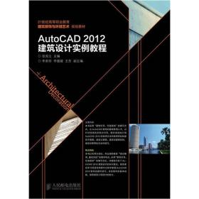 AutoCAD 2012建筑设计实例教程