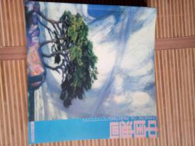 中国油画2005(1-6)双月刊