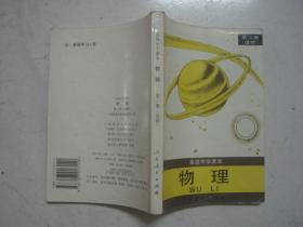 高级中学课本物理第三册(选修)