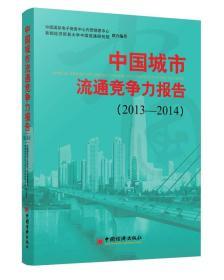 中国城市流通竞争力报告