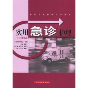 实用急诊护理——临床专科护理技术丛书