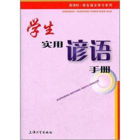 新课标学生语文学习系列:学生实用谚语手册