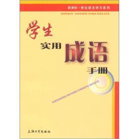 新课标学生语文学习系列:学生实用成语手册