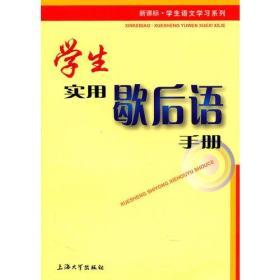 学生实用歇后语手册