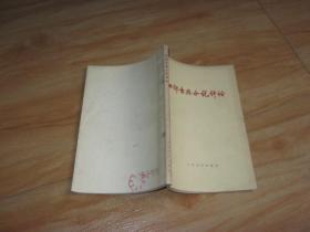 四部古典小说评论