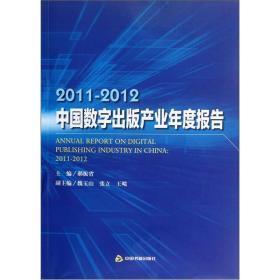 97875068298922011-2012中国数字出版产业年度报告