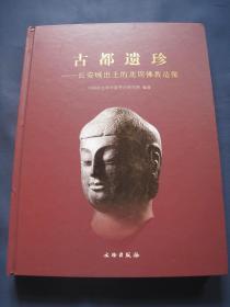 古都遗珍 长安城出土的北周佛教造像 大开精装本 文物出版社2010年一版一印  私藏好品相