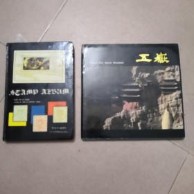 邮册两册合售