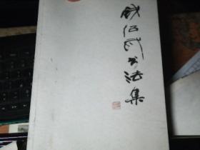 钱绍武书法集【钱绍武签赠本】       Q4