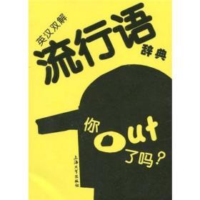英汉双解流行语辞典:你OUT了吗?