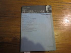 《列宁时期的党内民主》