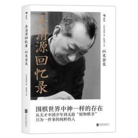 吴清源回忆录:以文会友