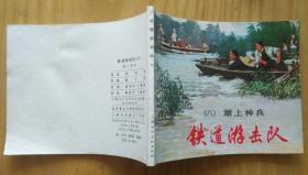 湖上神兵(好品正版双78版上海版铁道游击队八8连环画小人书)