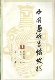 中国历代装饰纹样