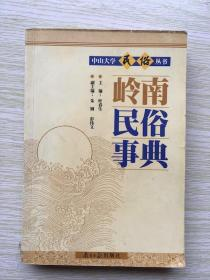 岭南民俗事典