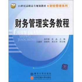 财务管理实务教程