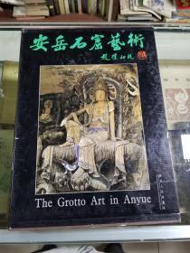安岳石窟艺术(97年初版     彩色铜版纸八开函套精装)