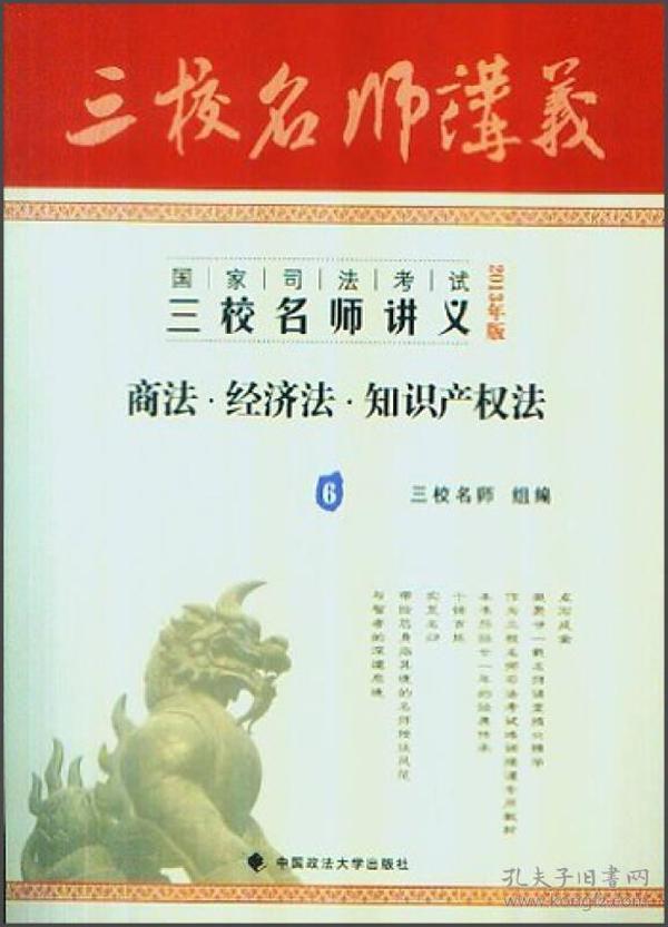 2013年国家司法考试三校名师讲义:商法、经济法、知识产权法