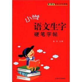 新课标学生习字训练:小学语文生字硬笔字帖