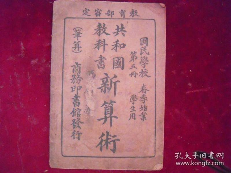 共和国教科书新算术(国民学校第五册)