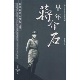 早年蒋介石