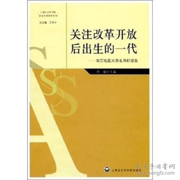 关注改革开放后出生的一代:华东地区大学生调研报告