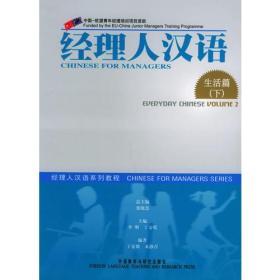 经理人汉语:生活篇(上下册)——经理人汉语系列教程