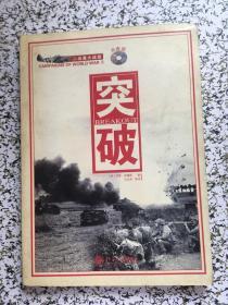 突破——二战重大战役系列.