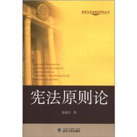 宪政与法治理论研究丛书:宪政与法治理论研究丛书:宪法原则论