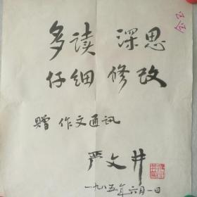 保真字画【严文井】 为 《作文通讯》题词 (玉版宣)带出版物