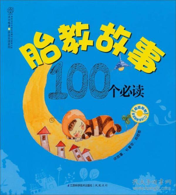 9787553715582胎教故事100个必读