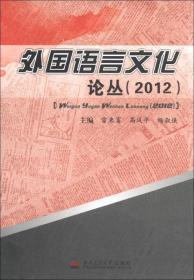 外国语言文化论丛(2012)