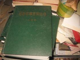 苏联军事百科全书:1战争理论6军事地理7人物志8军事技术 4本合售  88品