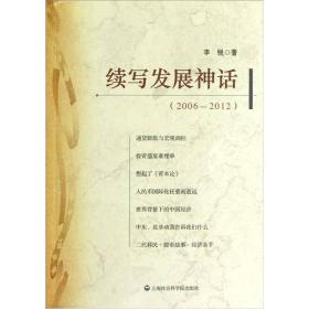 T-续写发展神话(2006-2012)