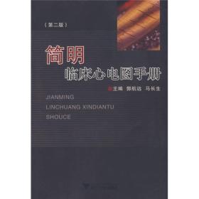 简明临床心电图手册