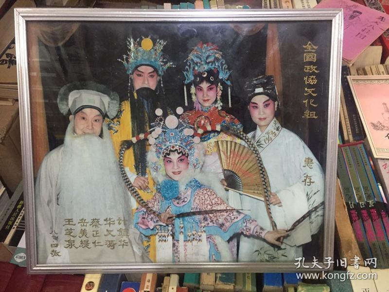 计镇华、华文漪、蔡正仁、岳美缇、王芝泉等昆曲名家1987年赠送给全国政协文化组大彩照
