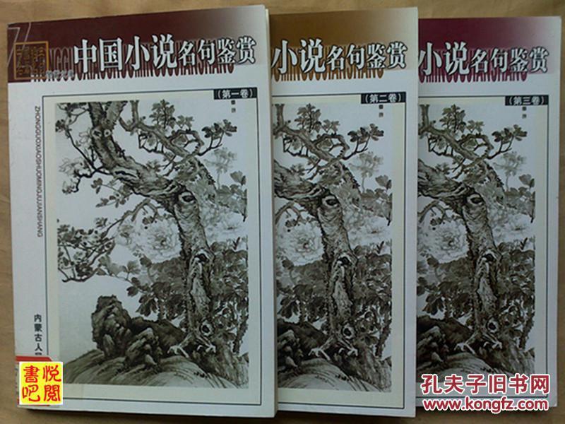 WDC 中国经典名篇名句鉴赏文库 《中国小说名