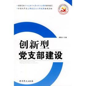 新时期党支部建设丛书:创新型党支部建设