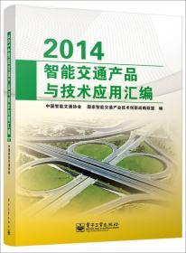 2014智能交通产品与技术应用汇编