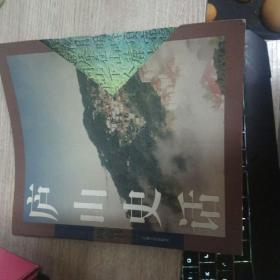 庐山史话(2005年2版一印)【20开图片300幅】